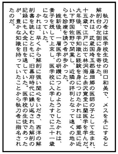 taguchi-aonoirezumi[1]