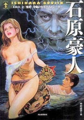 新装版 石原豪人---「エロス」と「怪奇」を描いたイラストレーター