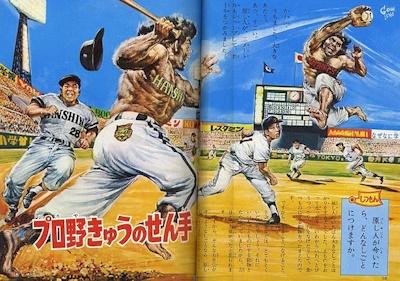 原始人の野球