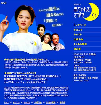NHK連続ドラマ
