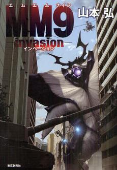 MM9 invasion 単行本表紙