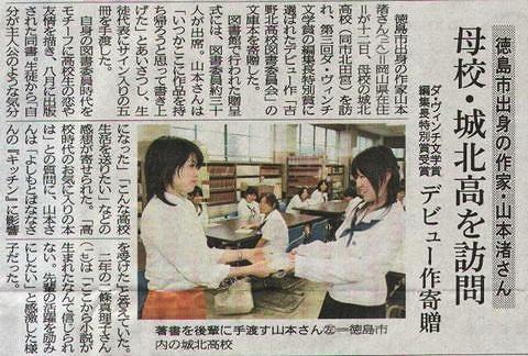 山本渚の新聞記事その1