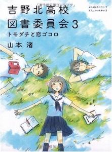 吉野北高校図書委員会3
