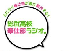 総武高校奉仕部ラジオ。