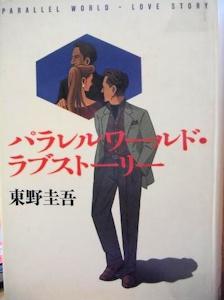 パラレルワールド・ラブストーリー 単行本