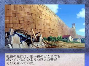 三国の万里の長城