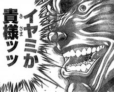 勇次郎もお怒りです