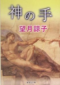 神の手 集英社文庫版
