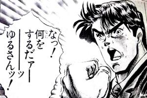 怒りの張繍(イメージです)