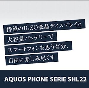 SHL22宣伝その2