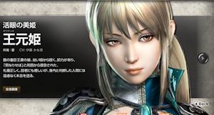 王元姫その3