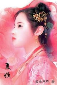 夏姫その1