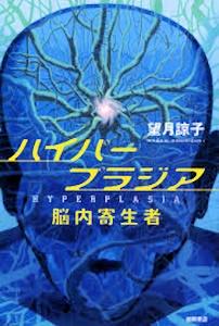 ハイパープラジア 脳内寄生者