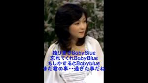 youtubeブルー・ベイビー・ブルー