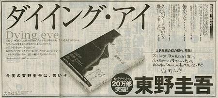 ダイイング・アイ新聞広告