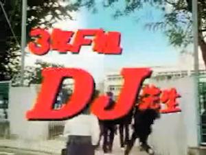 3年F組DJ先生