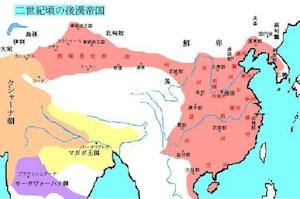 二世紀頃の後漢