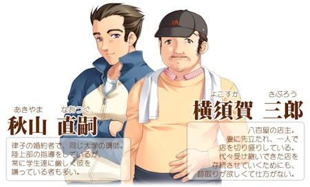 横須賀三郎と秋山直嗣