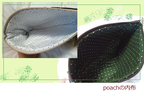 poachの内布
