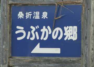 うぶかの郷 1