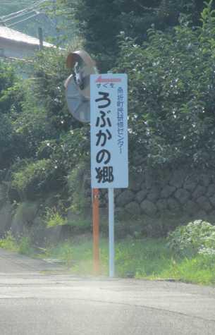 うぶかの郷 2