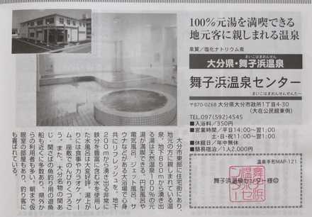 舞子浜温泉センター 1