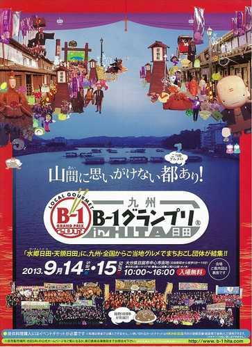 九州B-1グランプリ in 日田