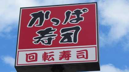 かっぱ寿司 1