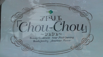 アトリエchou-chou2
