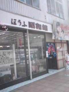 のんのんの風月帖-100103_1124~01.jpg