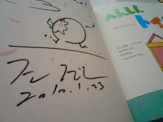 のんのんの風月帖-100123_1441~01.jpg
