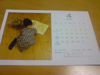 のんのんの風月帖-100426_1556~01_0001.jpg
