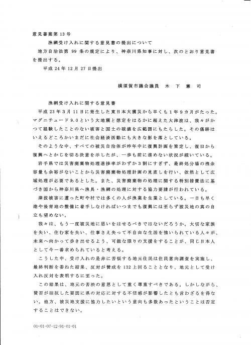 20121227横須賀市意見書木下憲司p1