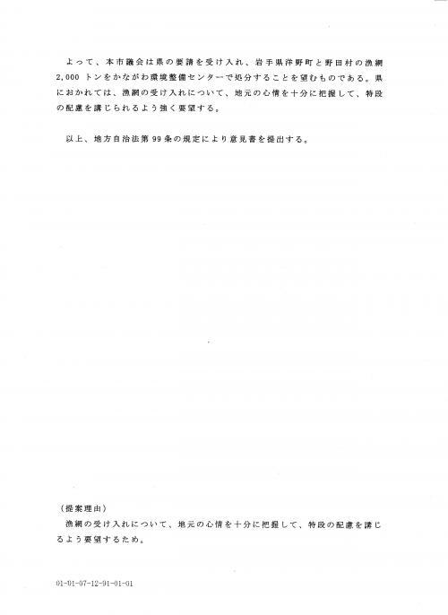 20121227横須賀市意見書木下憲司p2