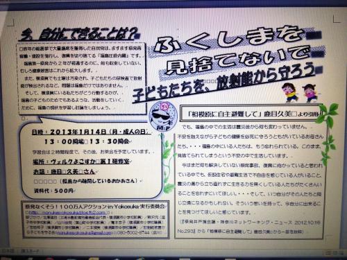 0114学習会鹿目久美さん