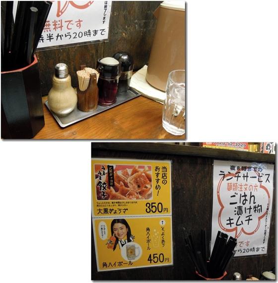 テーブル調味料・メニュー