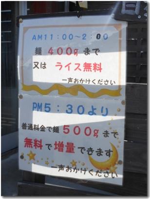 麺量サービス