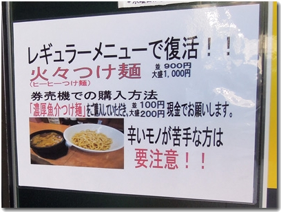 火々つけ麺告知