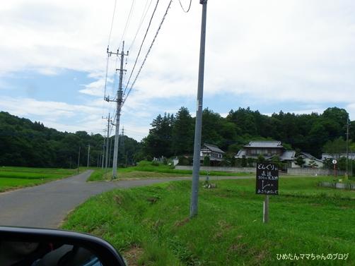 2013 笠間ドライブ 006