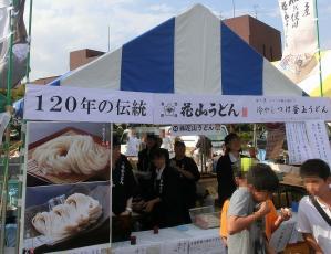 1 花山うどん(館林市)