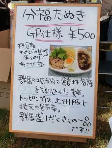 5 ラーメンちゅぼうぽれぽれ(館林市)