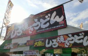 8 大泉食文化開発協会「OFAA(オファー)」