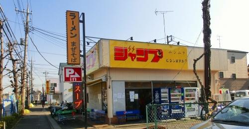 ジャンプ店舗