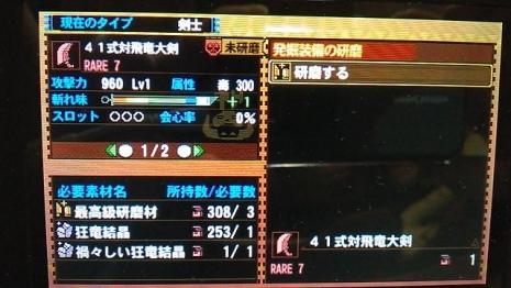 MH4 発掘武器RARE7大剣