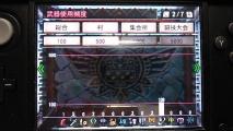 MH4 ギルドカード 武器使用頻度 村 0205