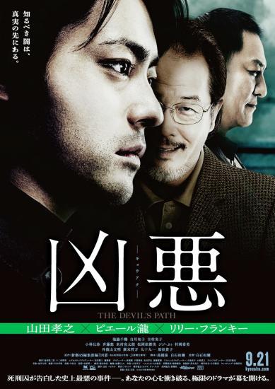 kyouaku_poster.jpg