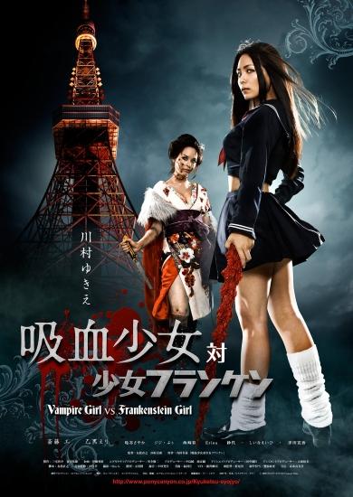 vamp-girl-vs-frank-girl-poster.jpg