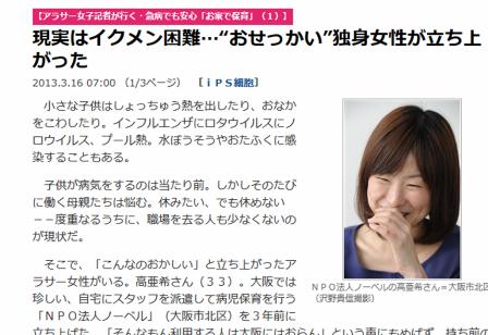 0316 産経新聞WEB連載サイズ変更