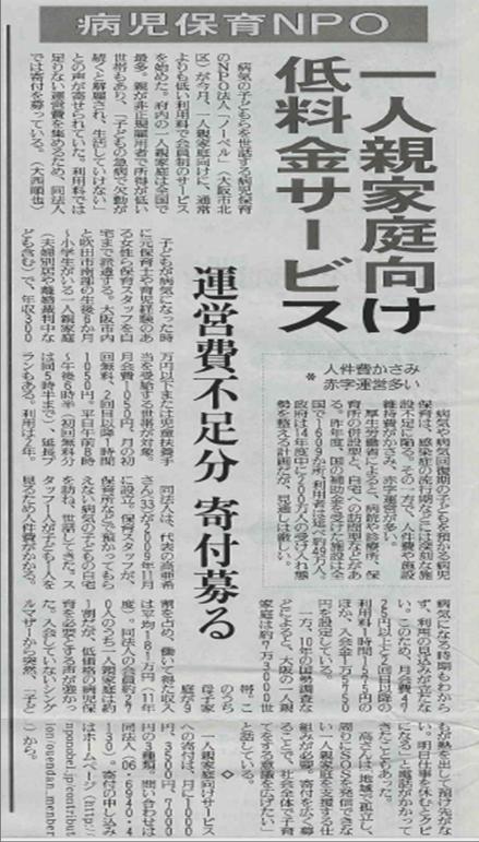 20130422 読売新聞