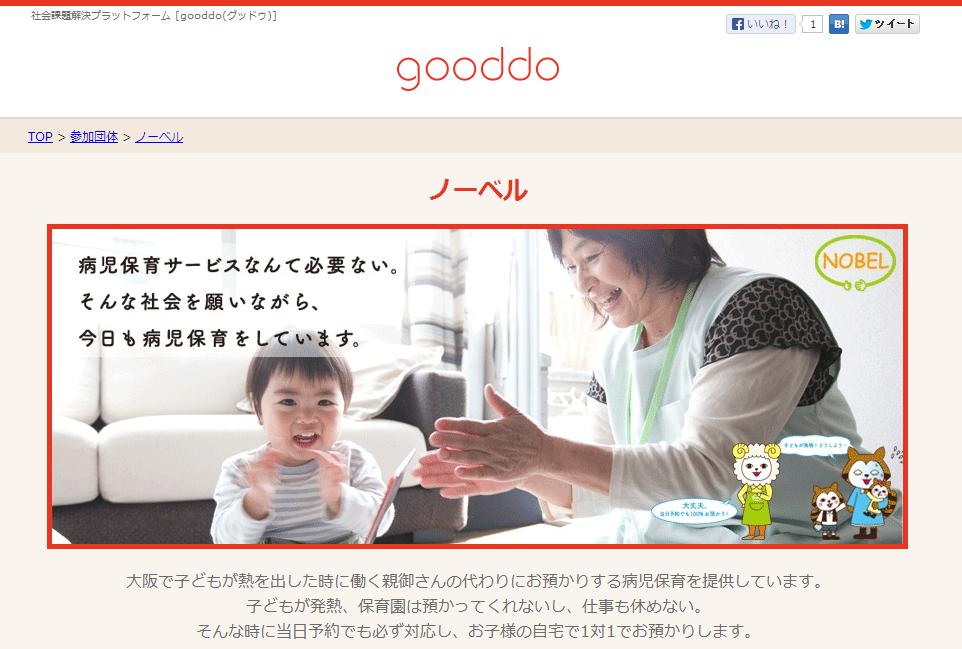 gooddo(グッドゥ)